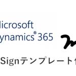 DocuSign for Dynamics 365を使ってみよう Part2~DocuSignテンプレート作成編~