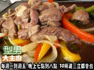 型男大主廚 » Blog Archive » 【八分鐘兩道指定菜】鐵板牛柳 & 味噌豆腐湯