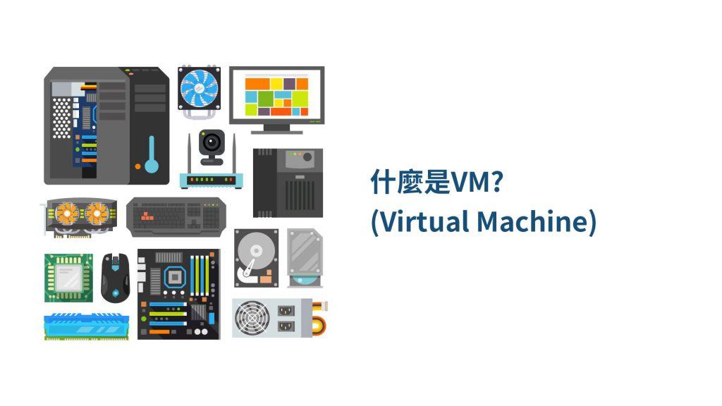什麼是VM(Virtual Machine)