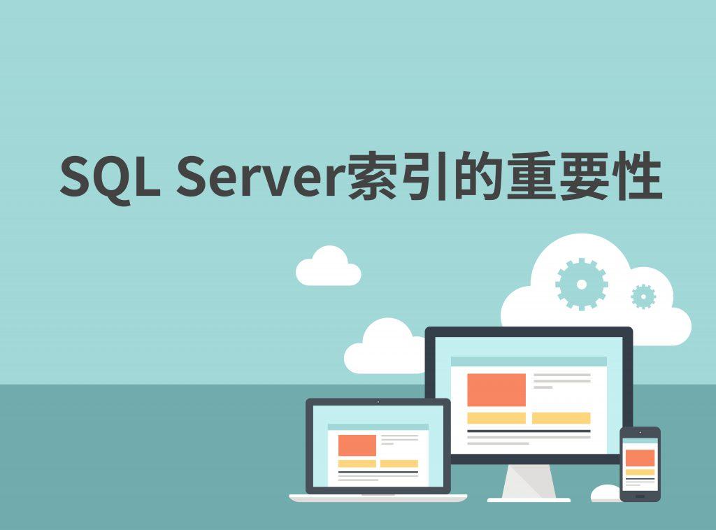 SQL Server索引