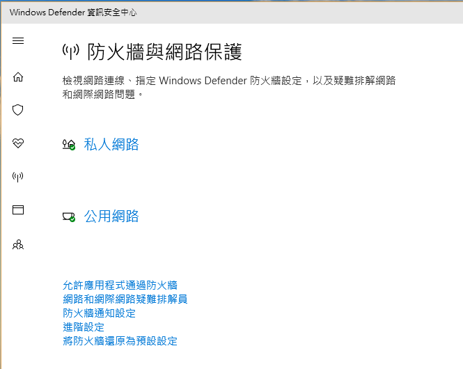 Windows Firewall-02