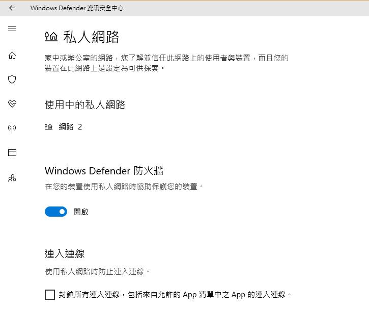 Windows Firewall-03