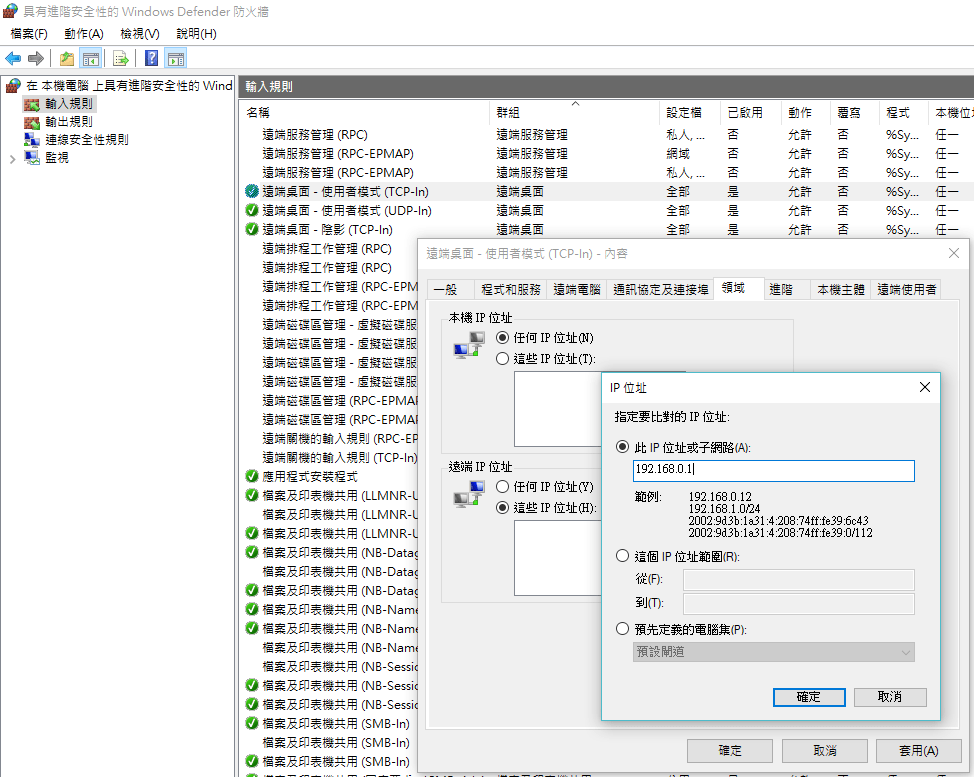 Windows Firewall-08