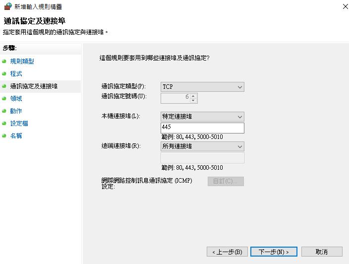 Windows Firewall-13