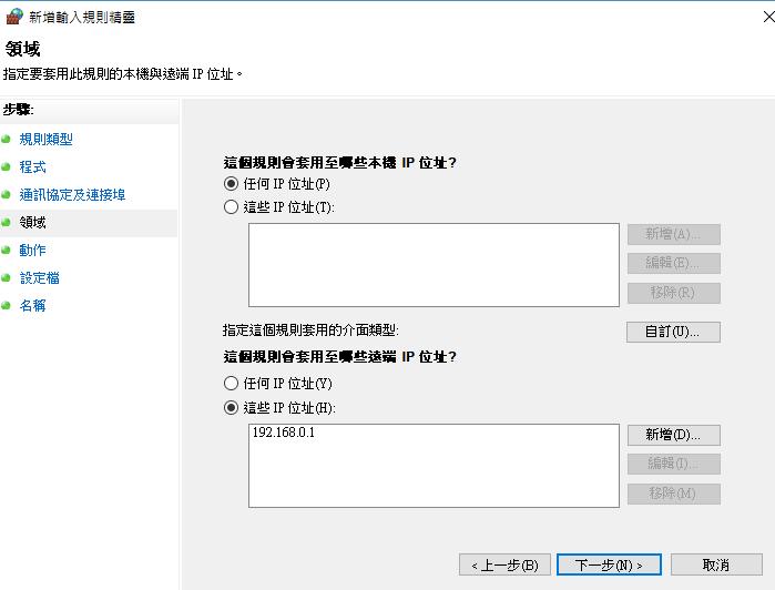 Windows Firewall-14