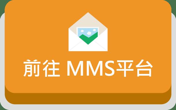 前往MMS平台