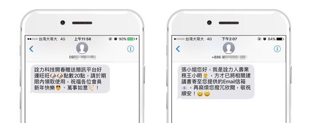 sms phone img