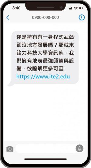 簡訊用於學校的活動推廣與招生