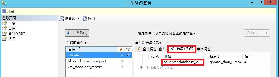 利用篩選database_id來過濾監控的資料庫
