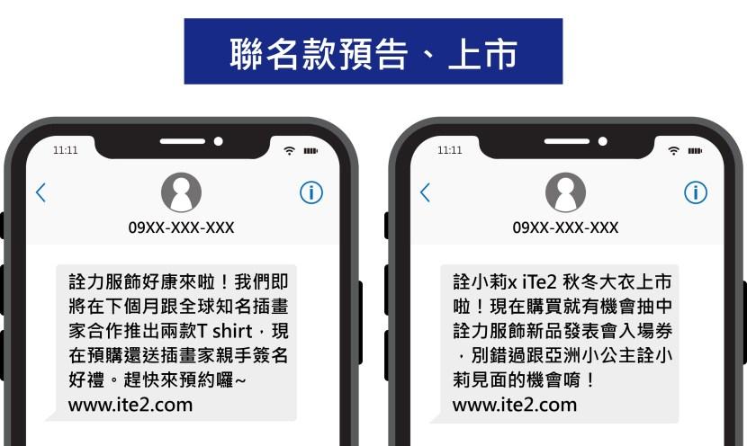 聯名款預告、上市的簡訊範例