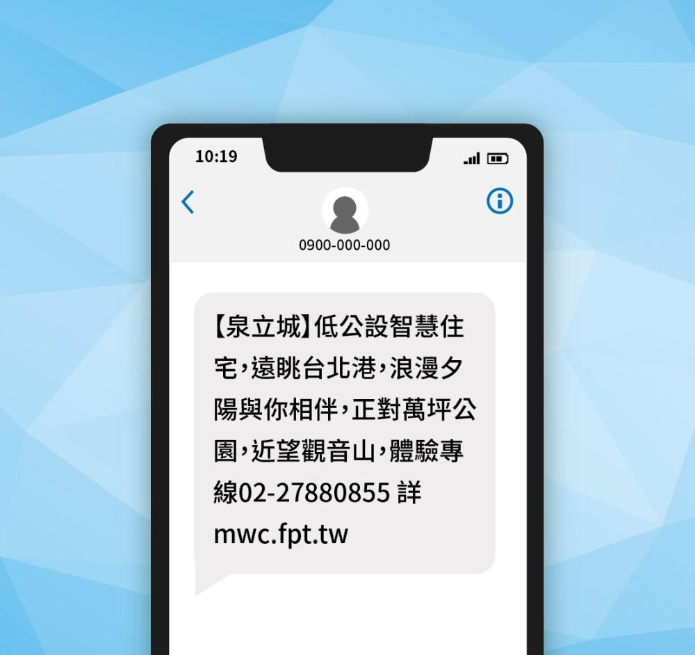 在SMS一般文字簡訊中加入短網址