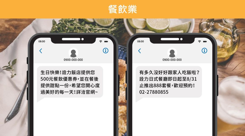 餐飲業簡訊範例