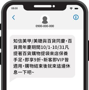 美甲的簡訊行銷範例簡訊