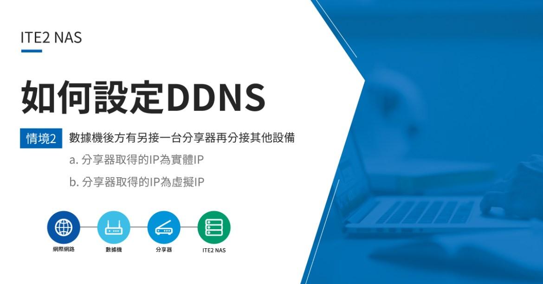 如何設定DDNS? 數據機後方有另接一台分享器再分接其他設備