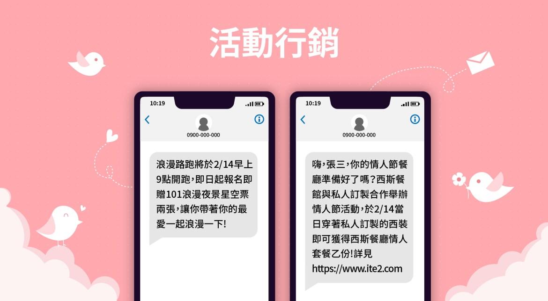 活動行銷簡訊範例