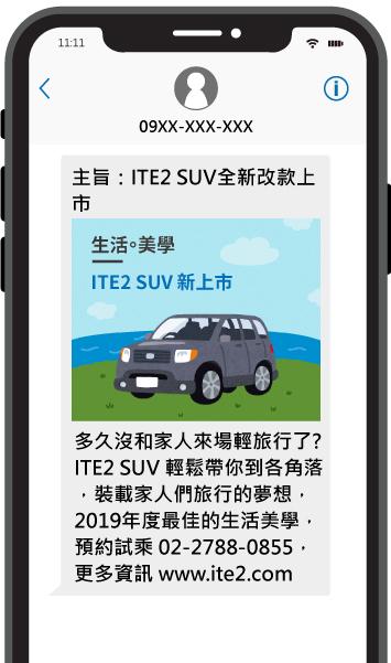 汽車預約試乘簡訊通知