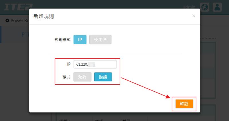 設定 IP 規則