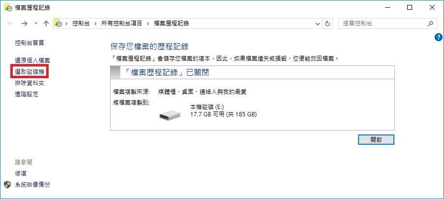 Windows 10 檔案歷程記錄