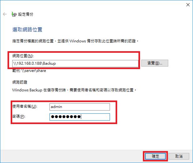 輸入可存取 Backup 資料夾的帳號密碼