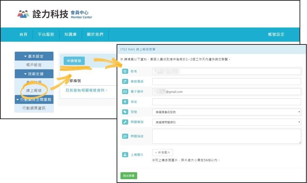 ITE2 NAS Online Repair System