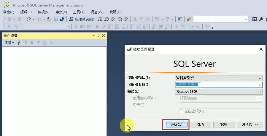 備份 MS SQL 到 NE-201