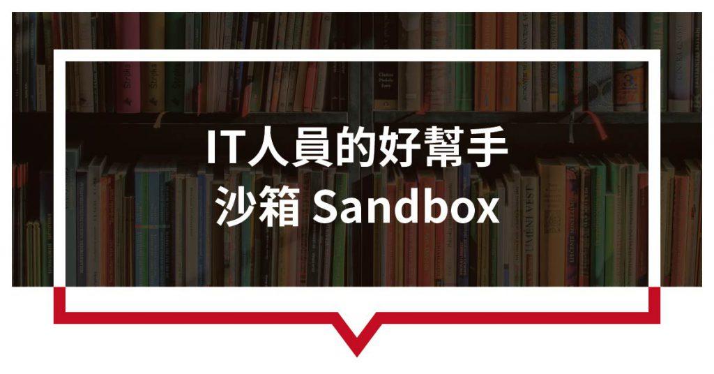 IT人員的好幫手 - 沙箱 Sandbox