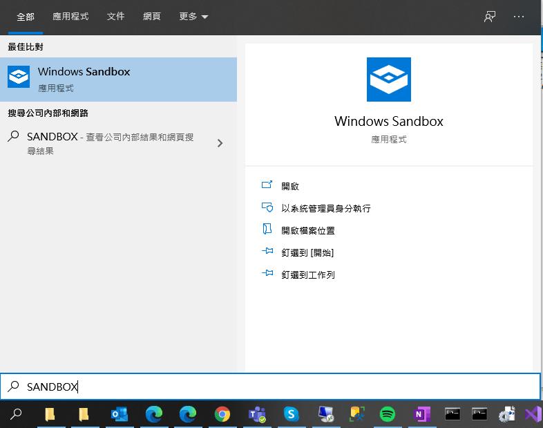 重新開機後點選左下角 Windows 按鈕就可以看到剛剛安裝完成的 Windows Sandbox