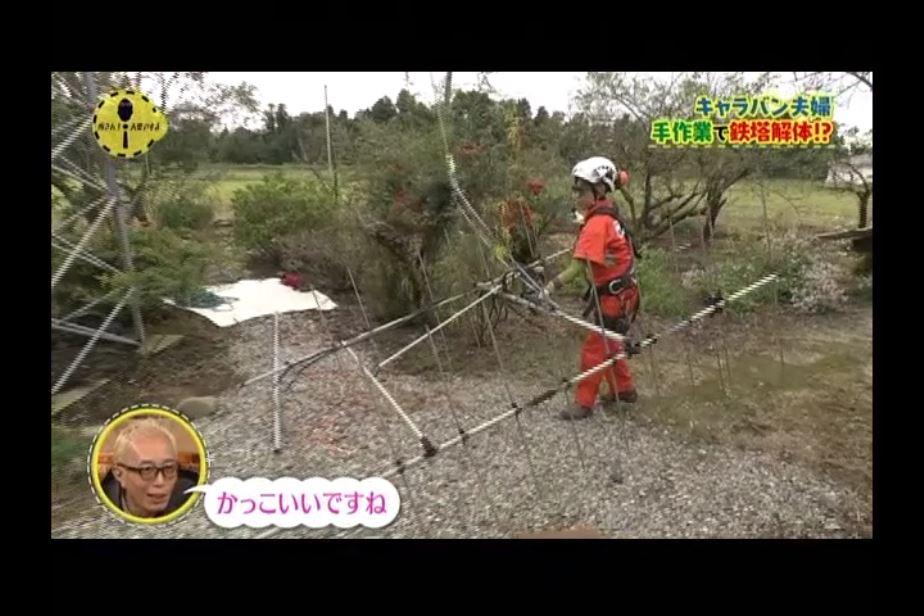 【高所作業チーム】のアマチュア無線鉄塔撤去工事がNHKテレビ「所さん大変ですよ!」で放送されました