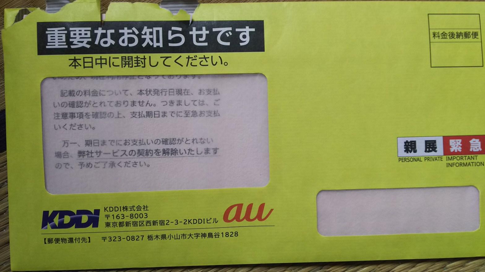 AUの契約解除予告通知書