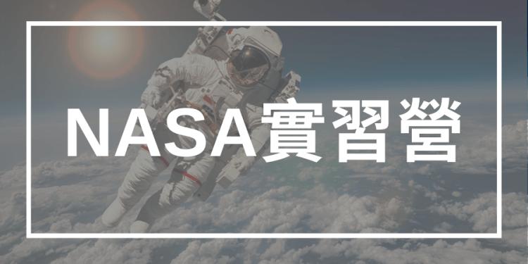 NASA實習營