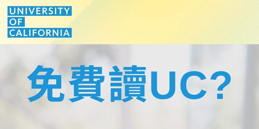 UC大學全額獎學金:如何免費讀UC?