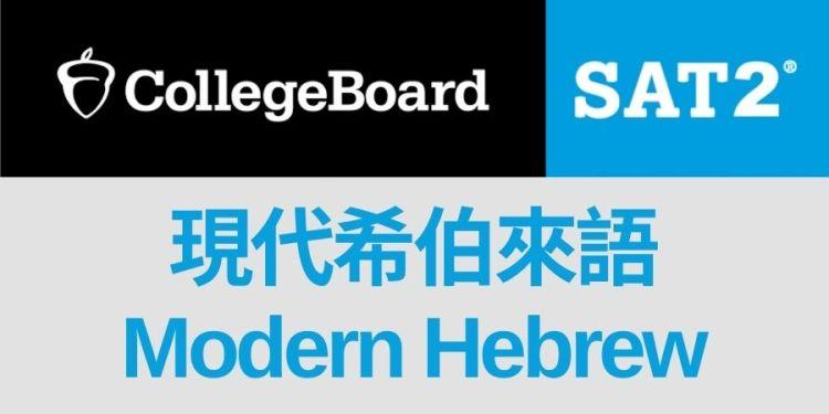 SAT2 Modern Hebrew