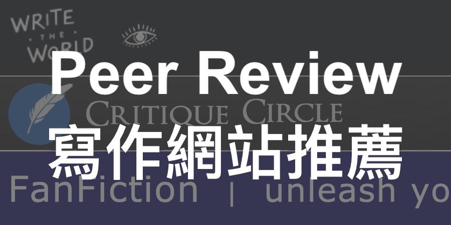 喜歡寫小說嗎?想成為暢銷小說家?推薦3個給青少年用的 peer-review (同儕批改) 寫作網站!