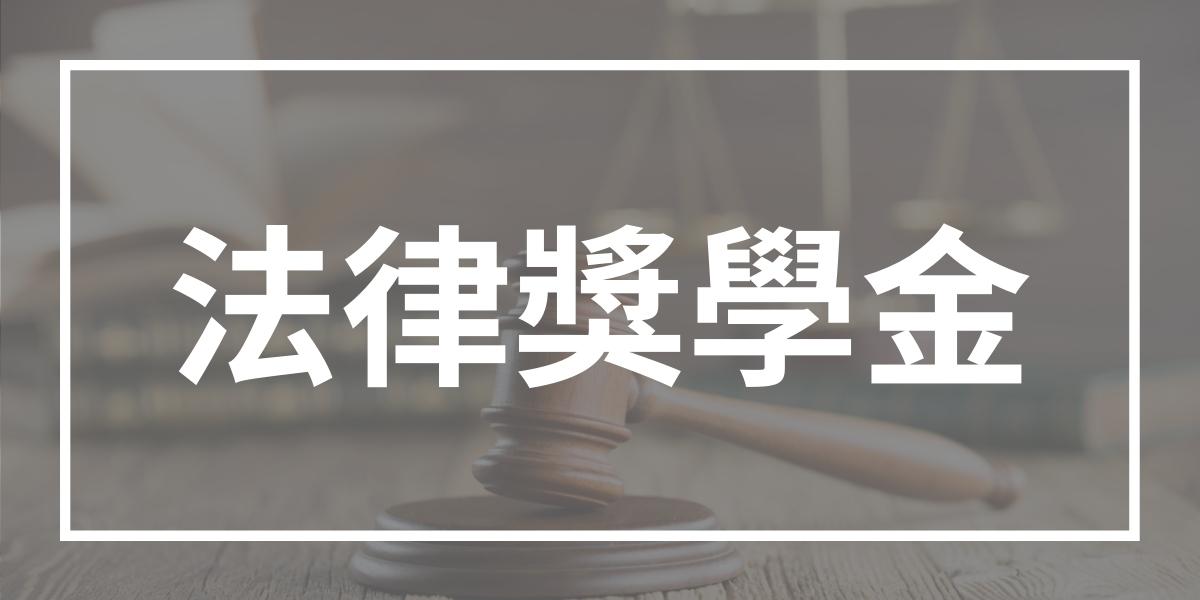 5個適合法律專業申請的獎學金