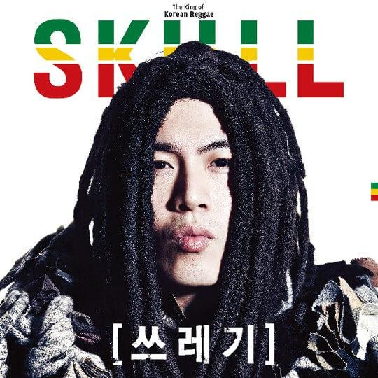 Keep On Pushing - Skull(스컬)(samsung Mobile Sochi 2014 Campaign Song)