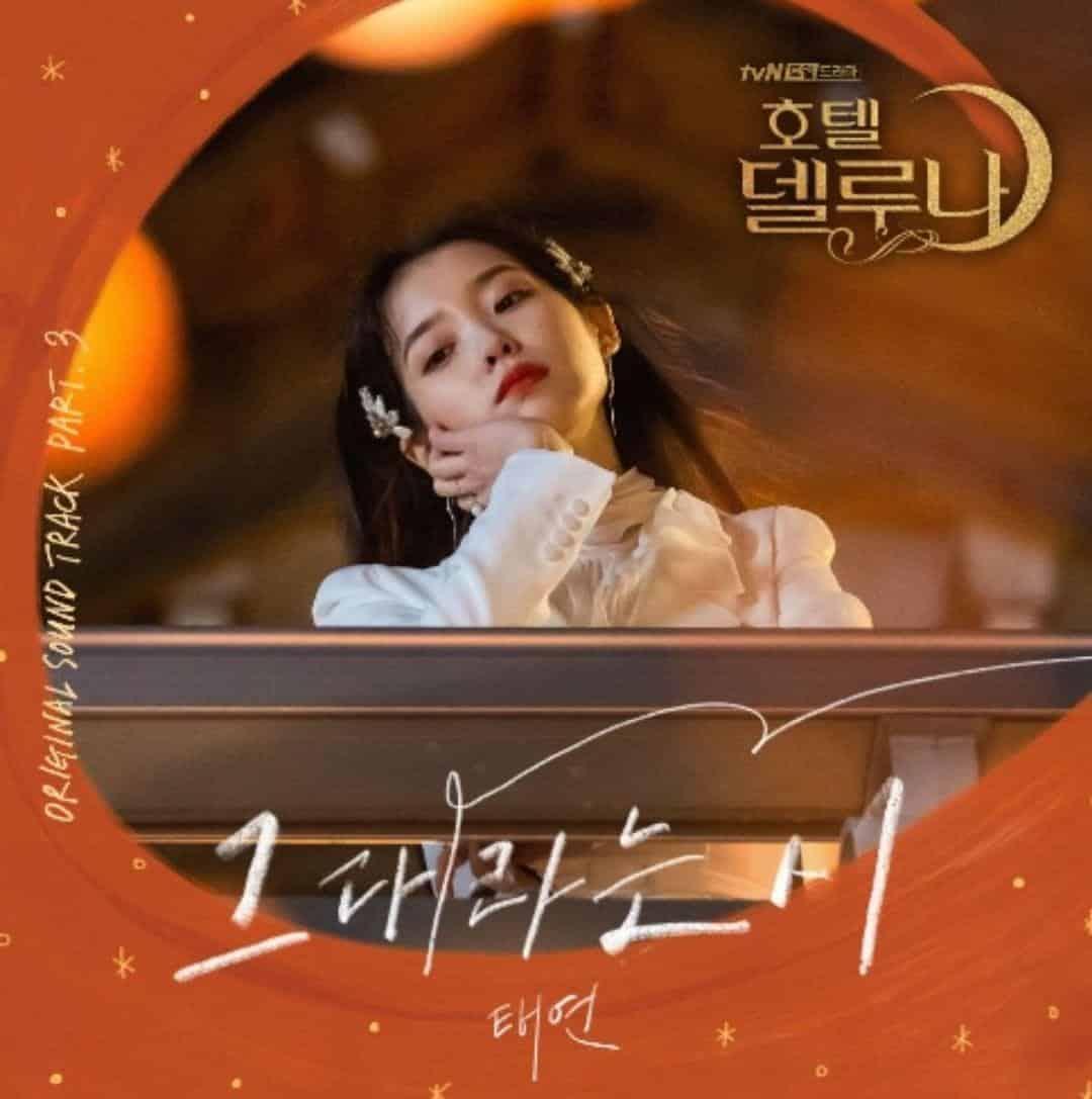 그대라는 시(All about You)(名為你的詩) - 태연(TAEYEON)(太妍)(德魯納酒店OST Part.3)(호텔 델루나)