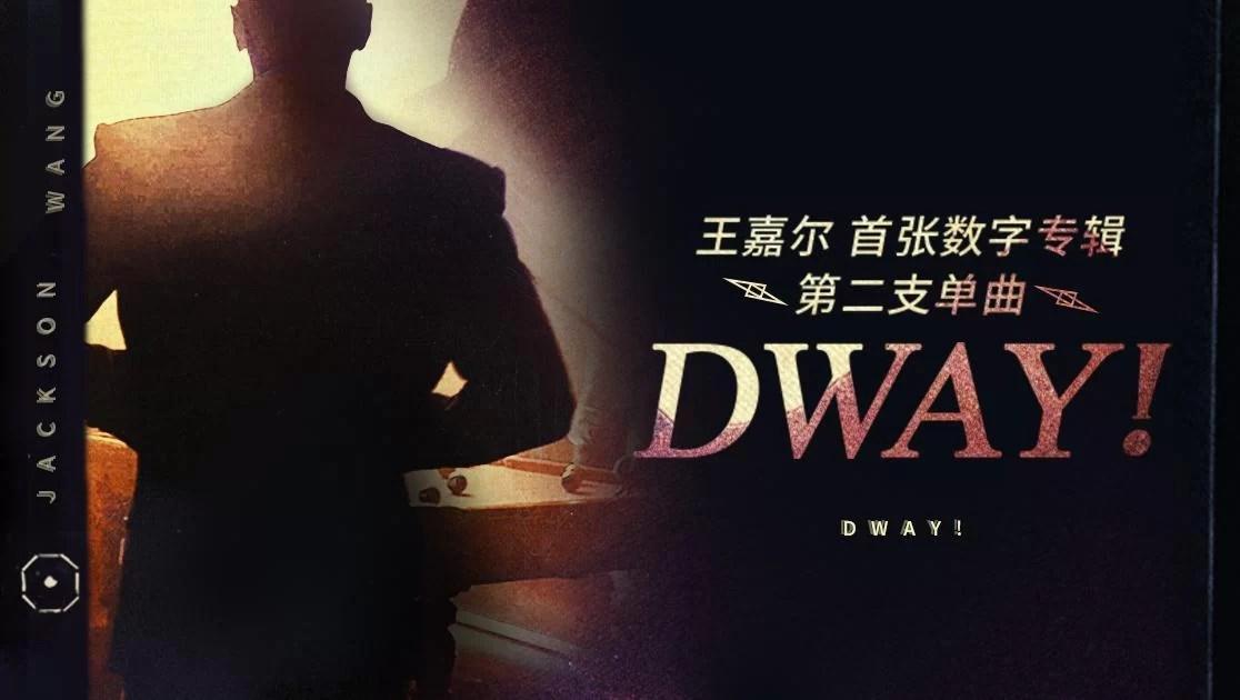 DWAY! - 王嘉爾(Jackson Wang)