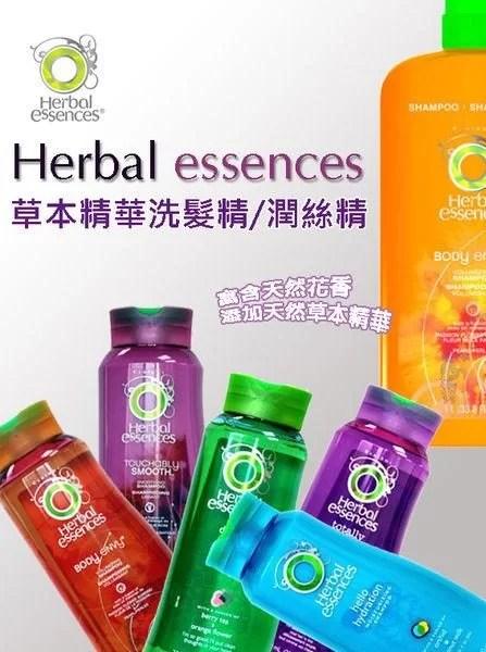 Herbal Essences草本精華 天然草本無矽靈洗髮精,現正特價中!