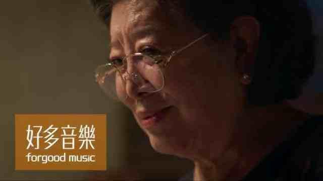 奶奶 - 魏如萱(waa wei)