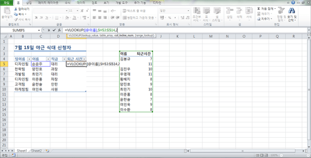 how-to-find-information-you-want-to-see-in-excel-vlookup-06