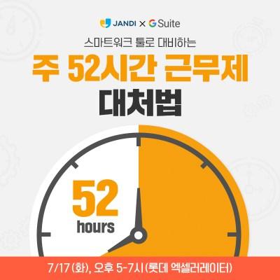 [세미나] 스마트워크 툴로 대비하는 주 52시간 근무제 대처법(7/17, 롯데 엑셀러레이터)