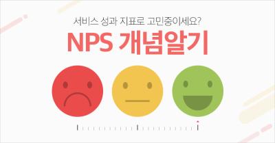 서비스 성과 지표로 고민중이세요? ① NPS 개념알기
