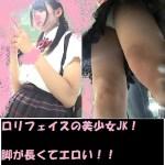 【Pcolle】美少女JKのパンチラを2日分逆さ撮りGET!