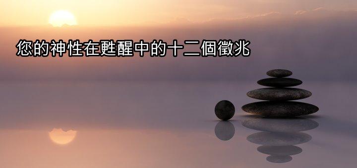 您的神性在甦醒中的十二個徵兆