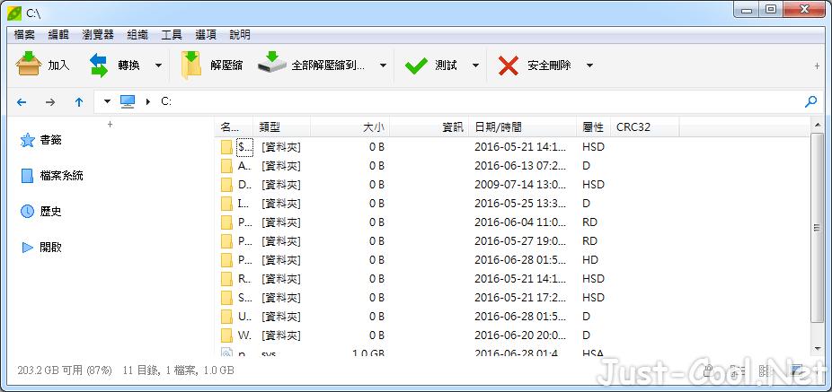 PeaZip 7.5.0 免安裝中文版 - 支援格式齊全的免費解壓縮工具 - 就是酷資訊網