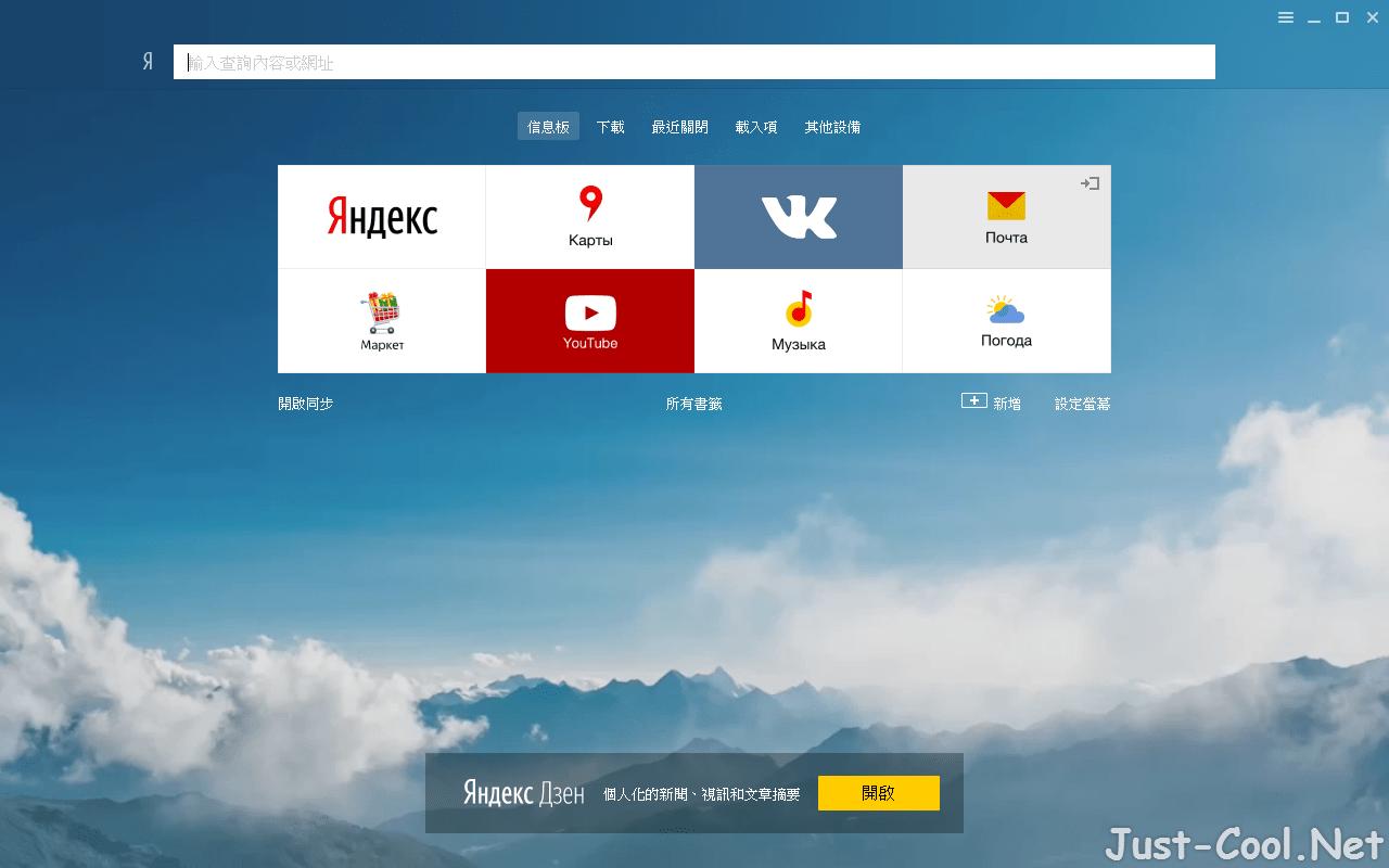 Yandex Browser 17.3.1.840 免安裝中文版 - 俄羅斯出品,專注於安全性與速度的網路瀏覽器 - 就是酷資訊網