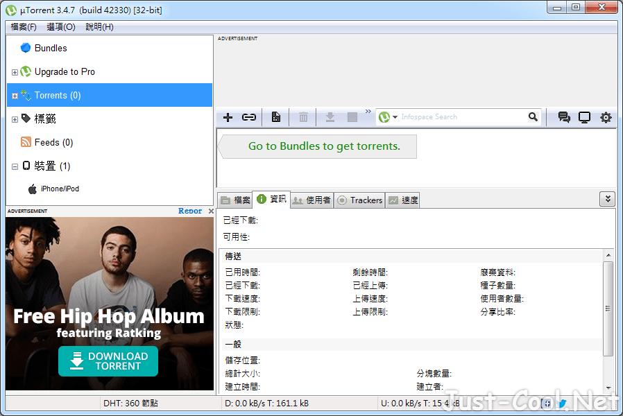 uTorrent 3.5.5.45776 免安裝中文版 - 低系統資源佔用的 BT 軟體 - 就是酷資訊網