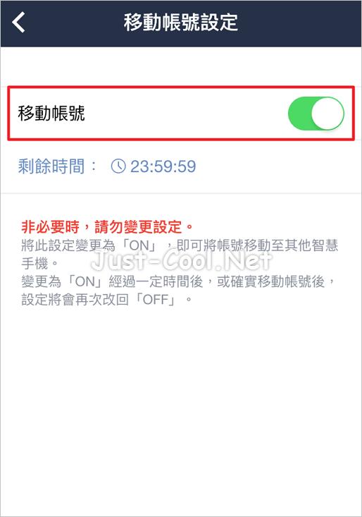 LINE 解除電話號碼綁定。跨區下載各國免費貼圖 - 就是酷資訊網