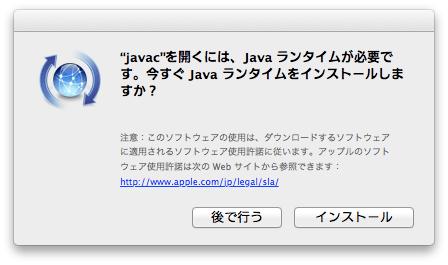 LionでJavaのインストールを尋ねるダイアログ