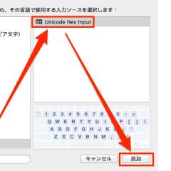 Unicode Hex Inputを追加